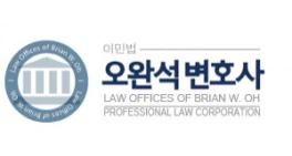 Law Offices of Brian W.Oh