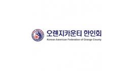 Korean American Federation of Orange County