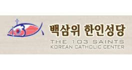 THE 103 SAINTS KOREAN CATHOLIC CENTER