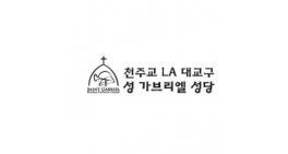 ST. GABRIEL KOREAN CATHOLIC CENTER