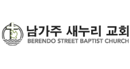 Berendo Street Baptist Church
